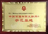 远兴鸿【中国百强牛商互联网+示范基地】
