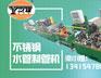 全自動焊管生產(chan)機(ji)械焊接過程可能出(chu)現哪些問題花名?